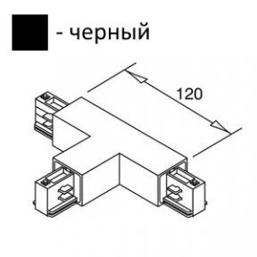 Соединитель Т-образный левый Light House 03007.05.05 Imperium Light